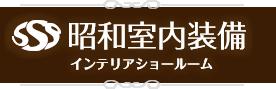 昭和室内装備 インテリアショールーム
